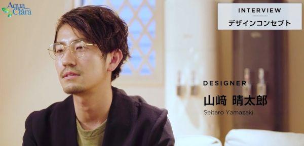 アクアファブの設計はプロダクトデザイナー「山崎晴太郎」氏2
