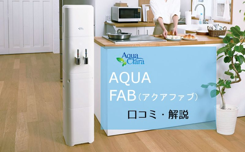 アクアクララの最新デザインウォーターサーバー「AQUA FAB(アクアファブ)」