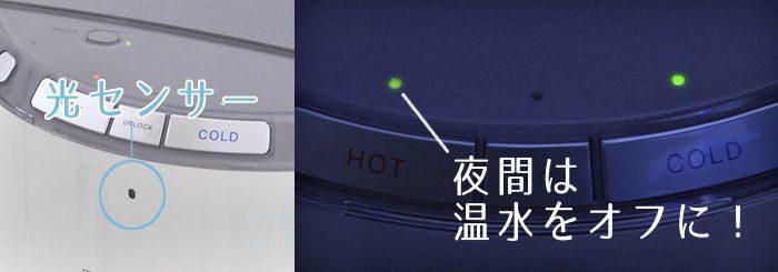デュオの光センサー・SLEEP機能