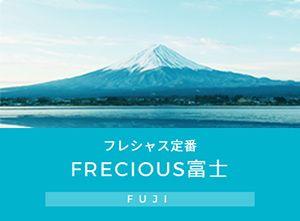 天然水「FRECIOUS富士」