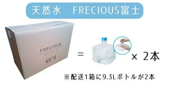 天然水FRECIOUS富士