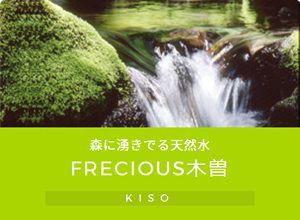 天然水「FRECIOUS木曽」