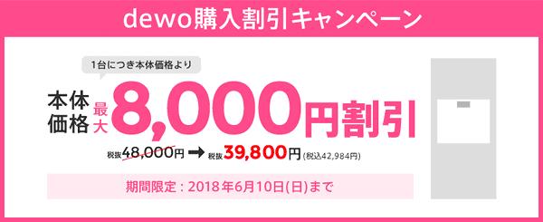 フレシャスデュオ最大8000円割引キャンペーン