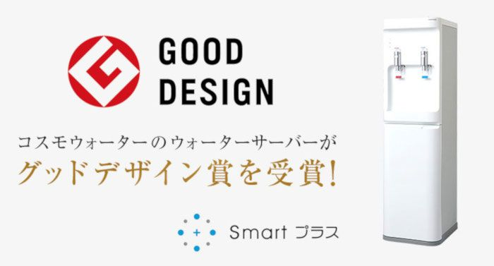 2017年グッドデザイン賞にも輝いたコスモウォーターSmartプラス