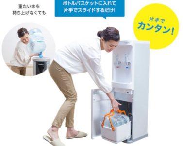 業界で初めて「下からボトル交換」を実装したウォーターサーバー
