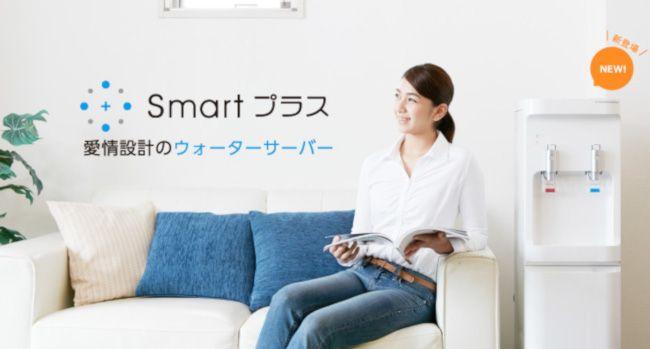 コスモウォーターで扱っているウォーターサーバー「Smartプラス」