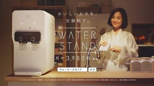 国仲涼子さん出演のウォータースタンドテレビコマーシャル2