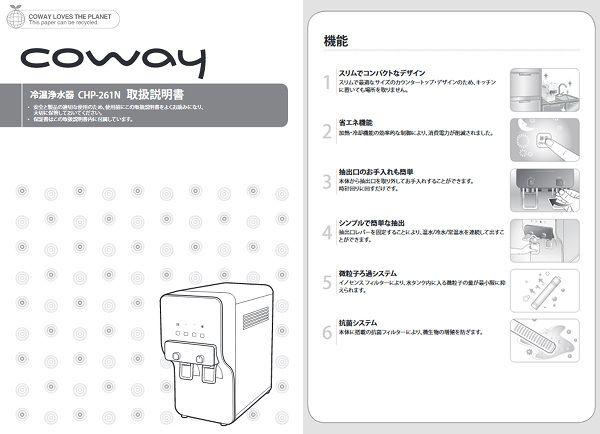 製造メーカーは「COWAY」